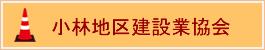 小林地区建設業協会