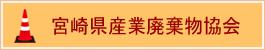 宮崎県産業廃棄物協会