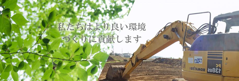 建設・解体工事・産業廃棄物処分のご相談なら有限会社大木場産業にお任せください。