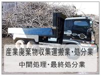 産業廃棄物収集運搬・処理業